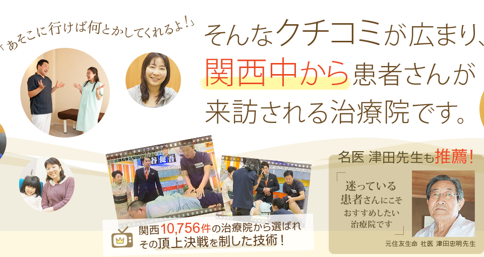 「あそこに行けば何とかしてくれるよ!」そんなクチコミが広まり関西中から患者さんが来訪される治療院です