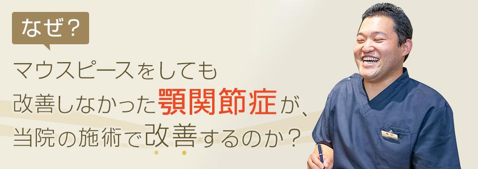 なぜ?マウスピースをしても改善しなかった顎関節症が、当院の施術で改善するのか?
