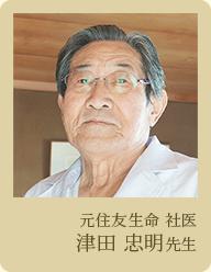 元住友生命 社医 津田忠明先生