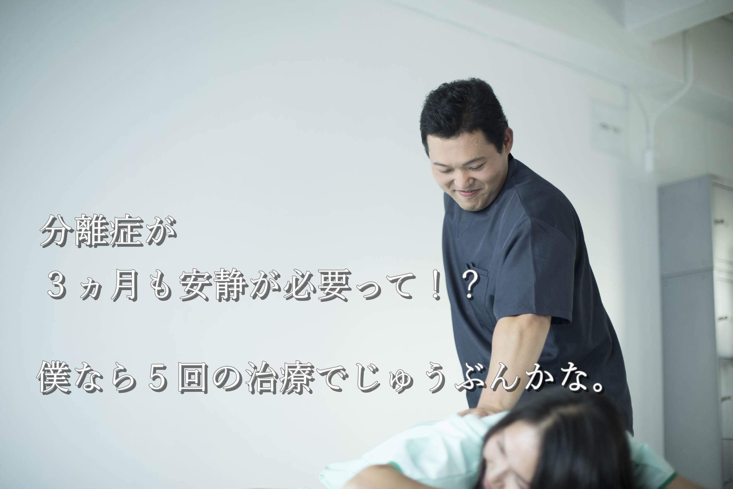 東生駒駅前、鍼灸王国の分離症メインビジュアル